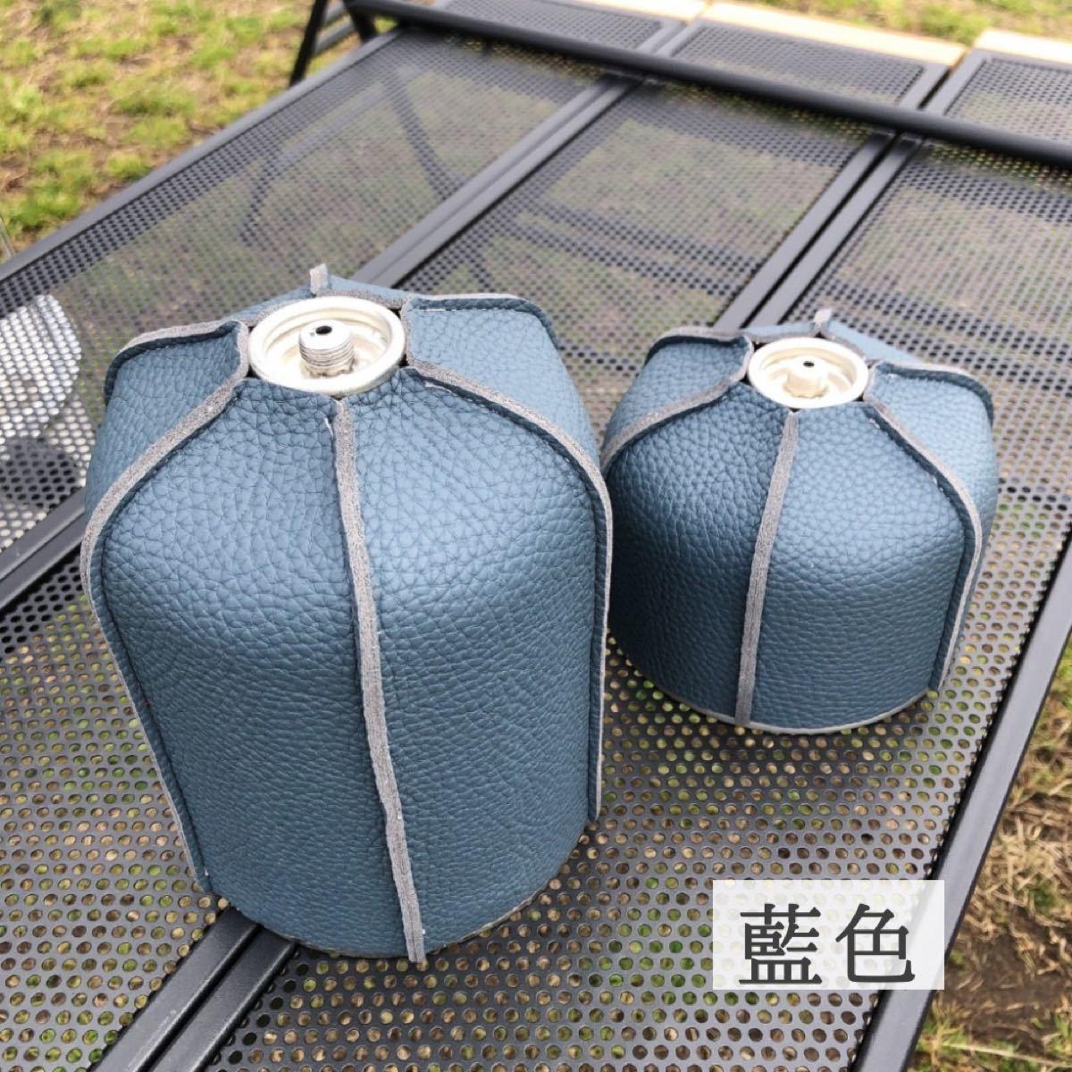 OD缶カバー ロング缶用 450/470/500g 革 アウトドア ガス缶 ケース  ヴィンテージ キャンプ ランタン 藍色
