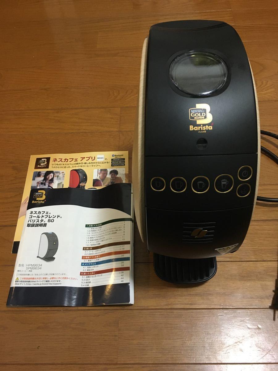 ネスカフェ ゴールドブレンド バリスタ HPM9634-CB