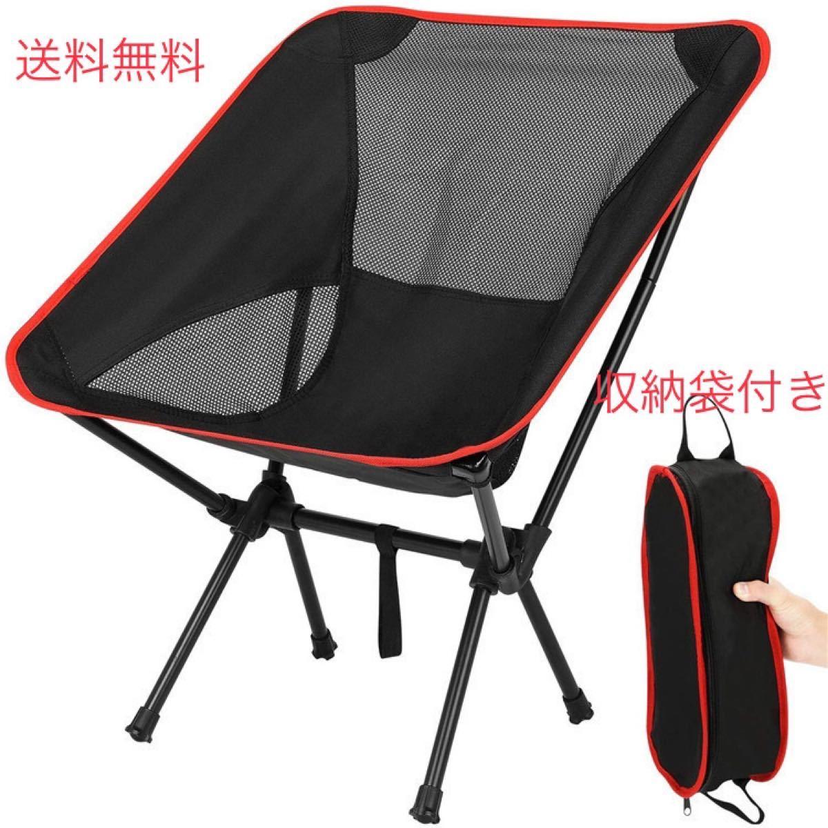 アウトドアチェア コンパクトチェア キャンプ椅子 黒