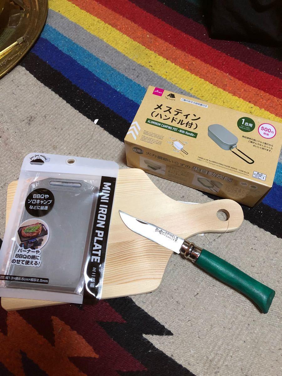 メスティン オピネル ナイフ カッティングボード 鉄板 4点セット