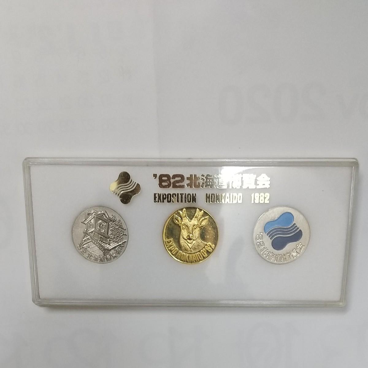 記念メダル 82年 北海道博覧会