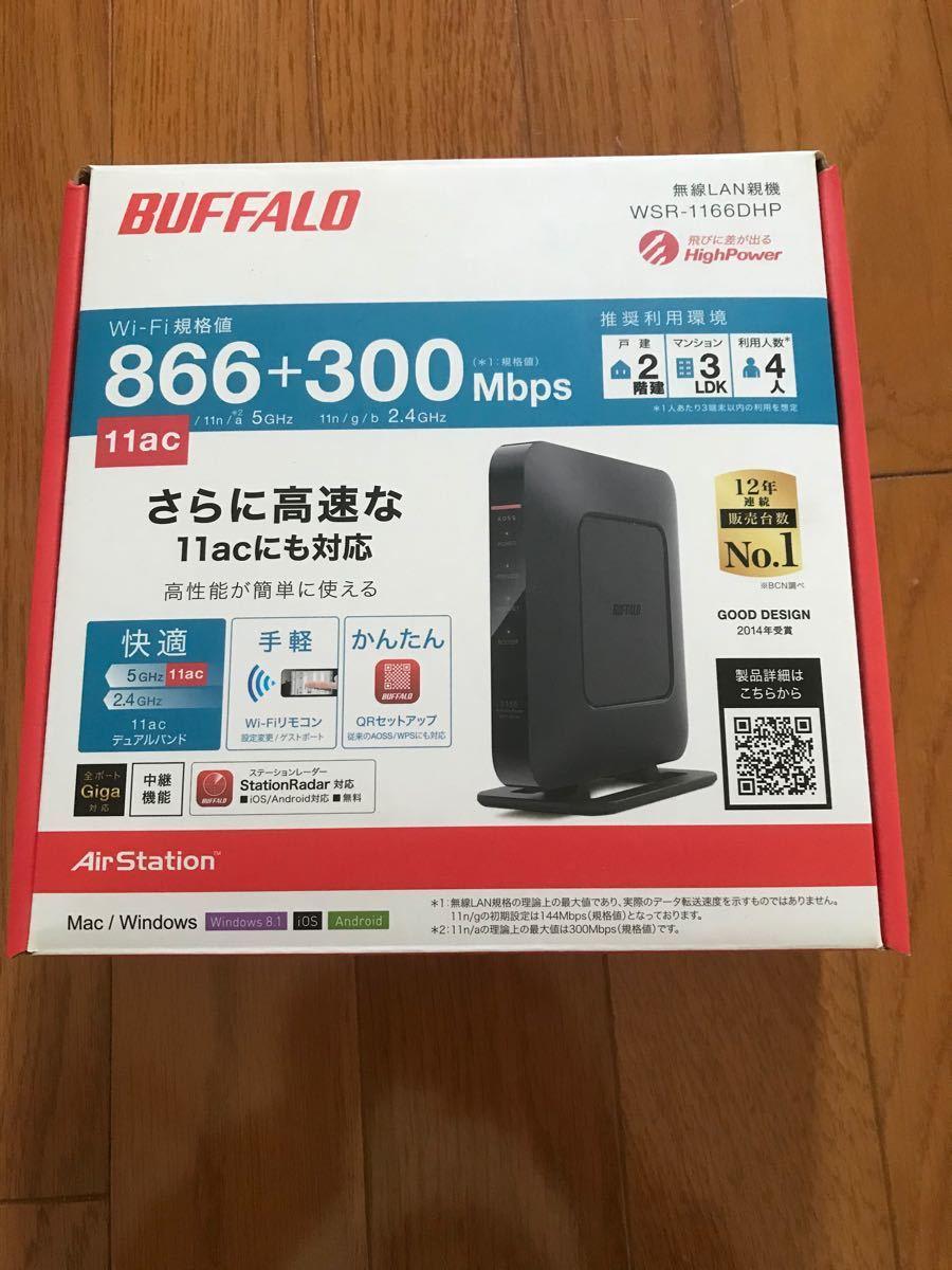 BUFFALO Wi-Fi 無線LAN親機