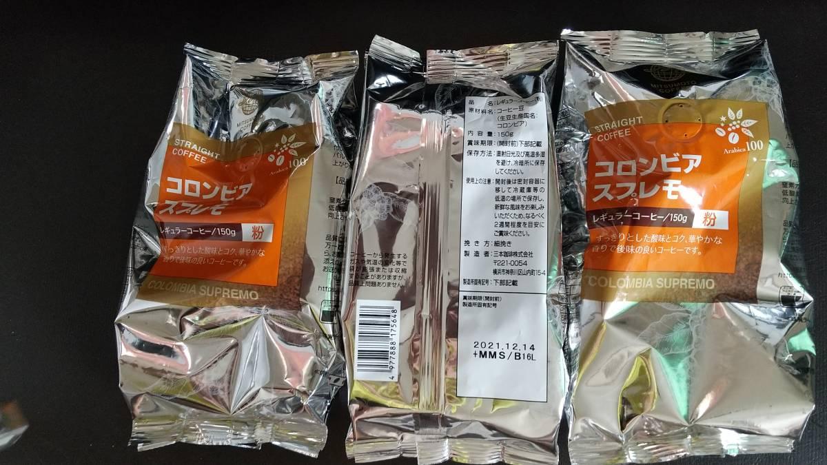 コロンビア コーヒー豆 挽いてあります 150g × 3袋セット 送料込み 未使用 2021.12.14期限