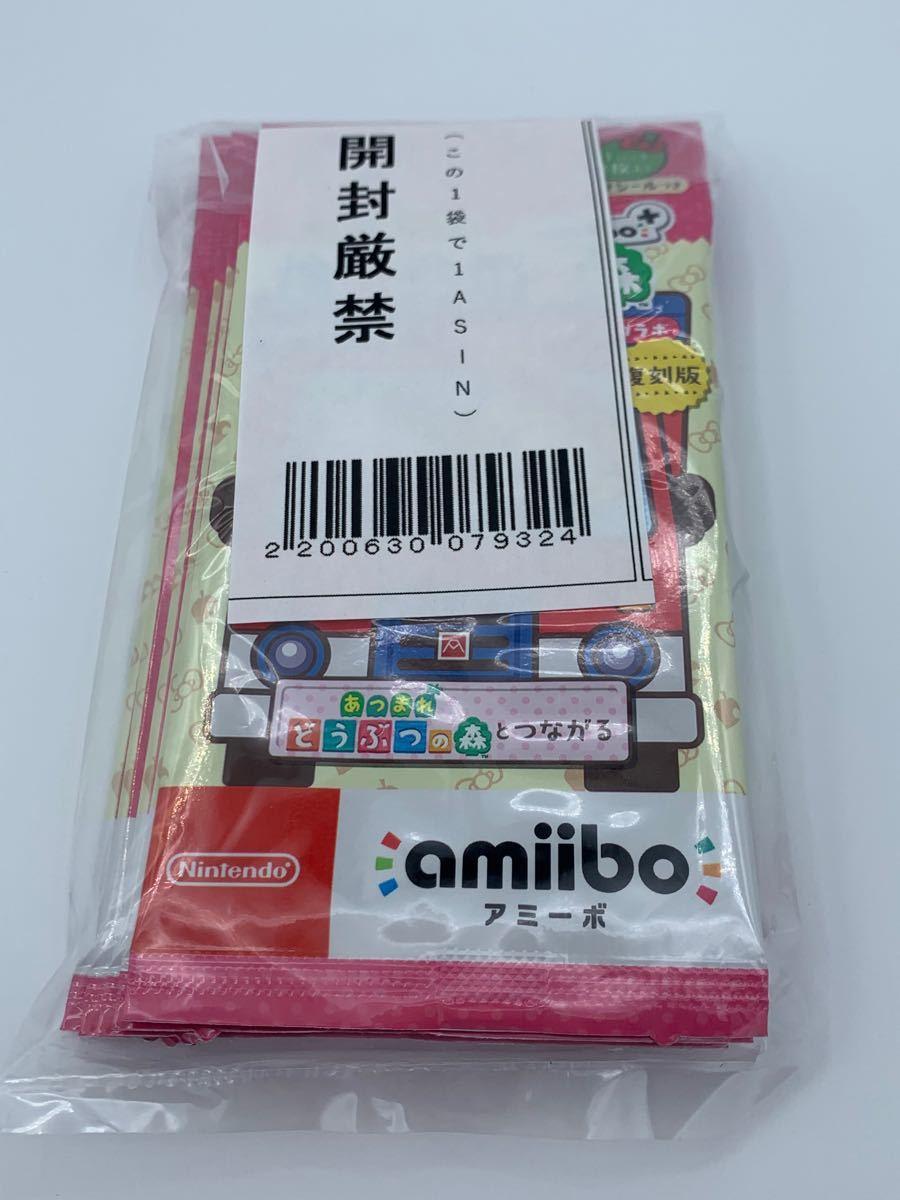 amiiboカード とびだせどうぶつの森 サンリオキャラクターズ 復刻版 5パックセット