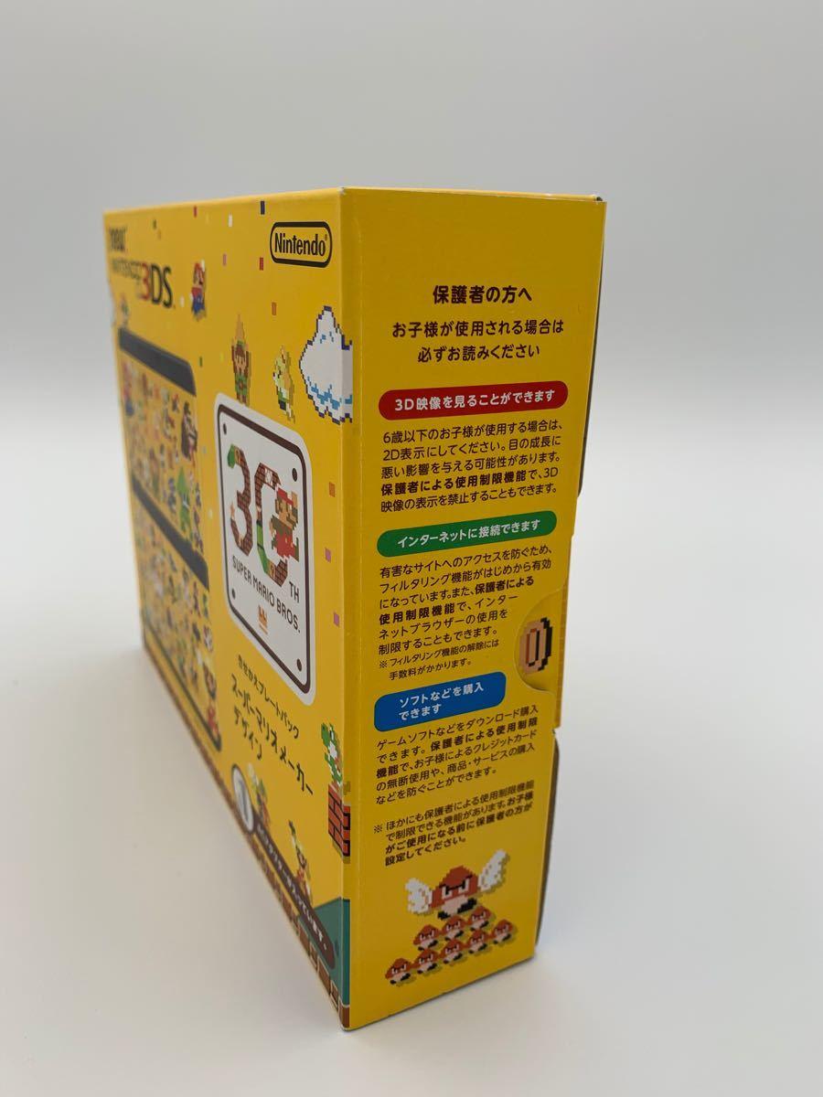 新品 Newニンテンドー3DS きせかえプレートパック スーパーマリオメーカー デザイン【メーカー生産終了】