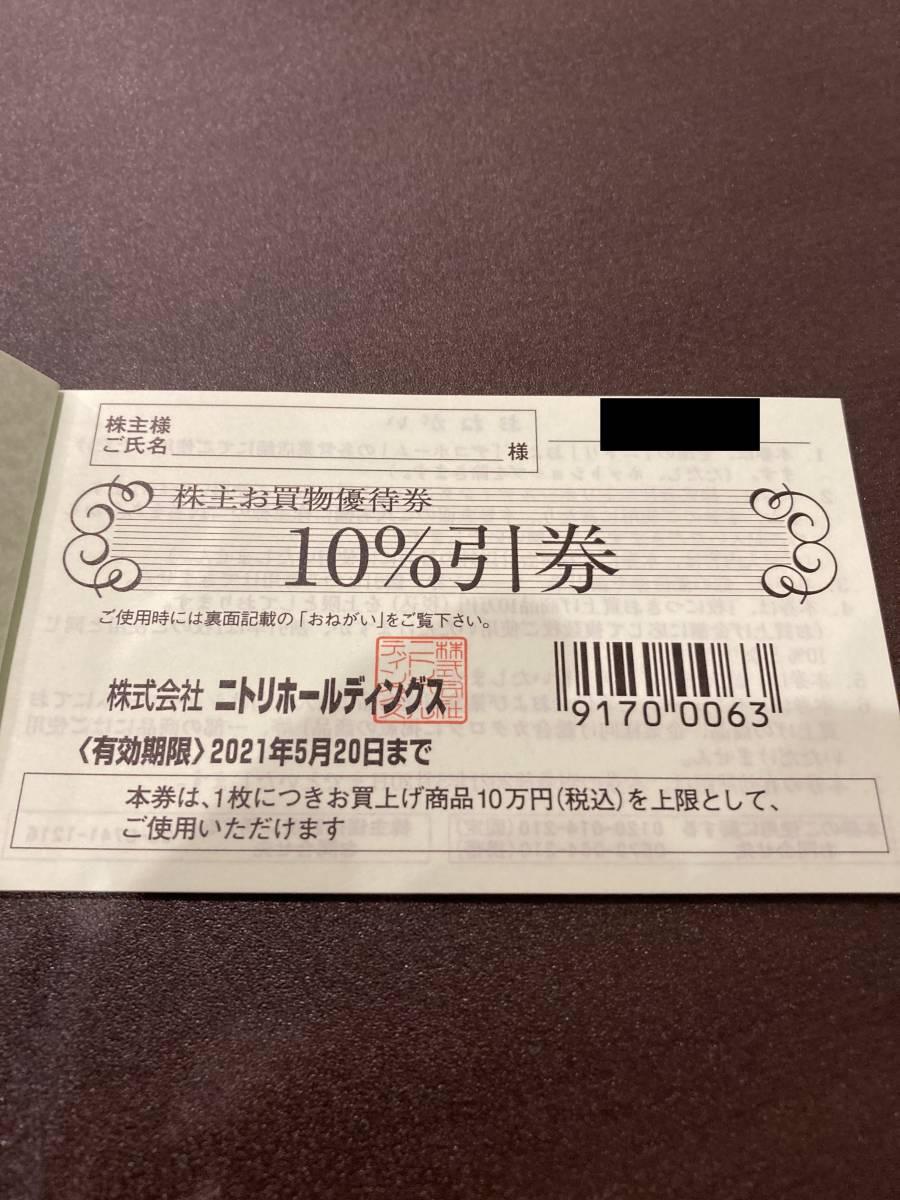 ニトリ株主優待券2枚_画像1