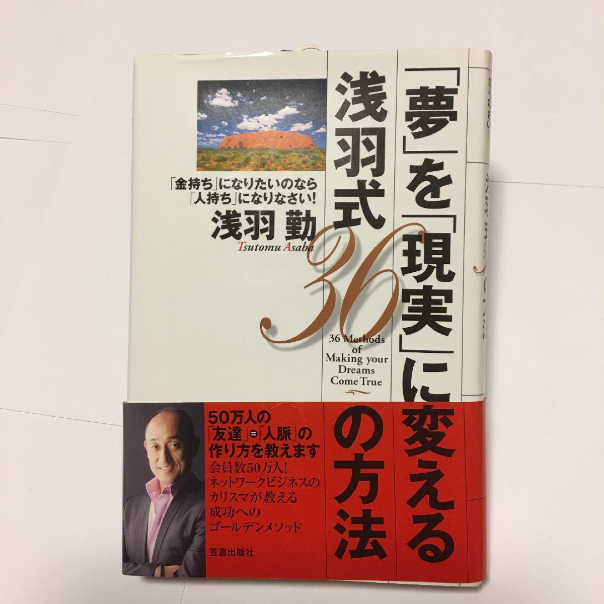 「夢」 を 「現実」 に変える浅羽式36の方法/浅羽勤 【著】