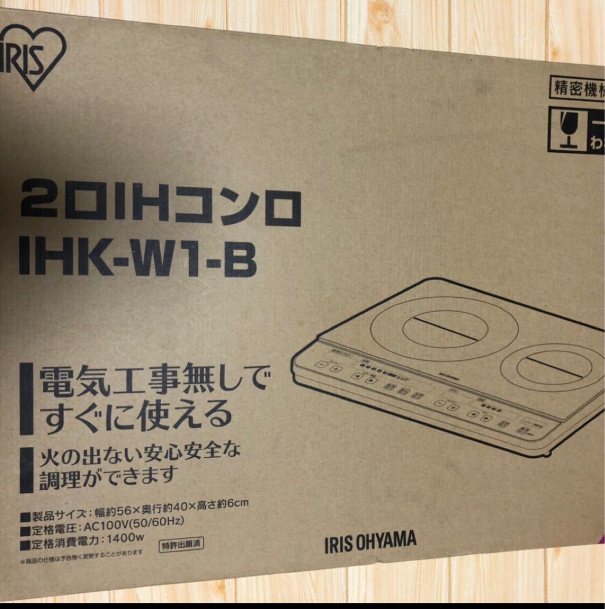 アイリスオーヤマ IHコンロ IHK-W1-B 2口IHクッキングヒーター