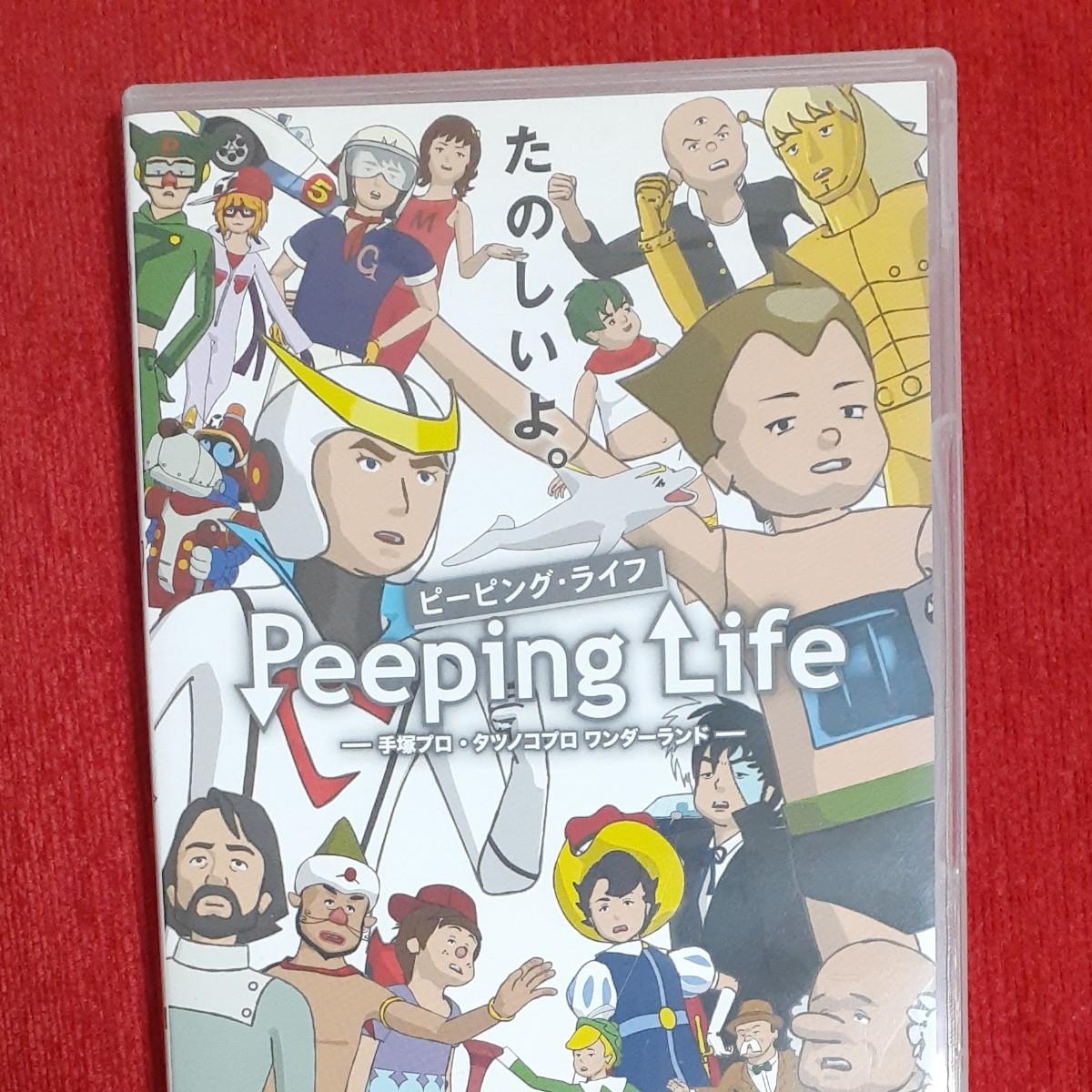 DVD ピーピングライフ