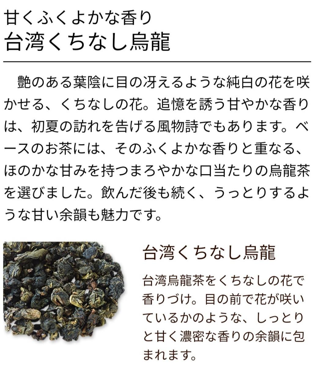 ルピシア 台湾くちなし烏龍 何度も楽しめる台湾烏龍茶  LUPICIA