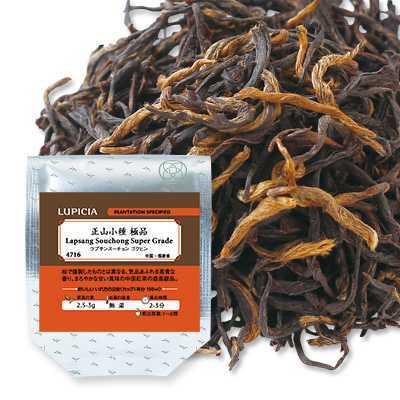 正山小種 極品 ルピシア 紅茶 中国紅茶 最高級品 ラプサンスーチョン