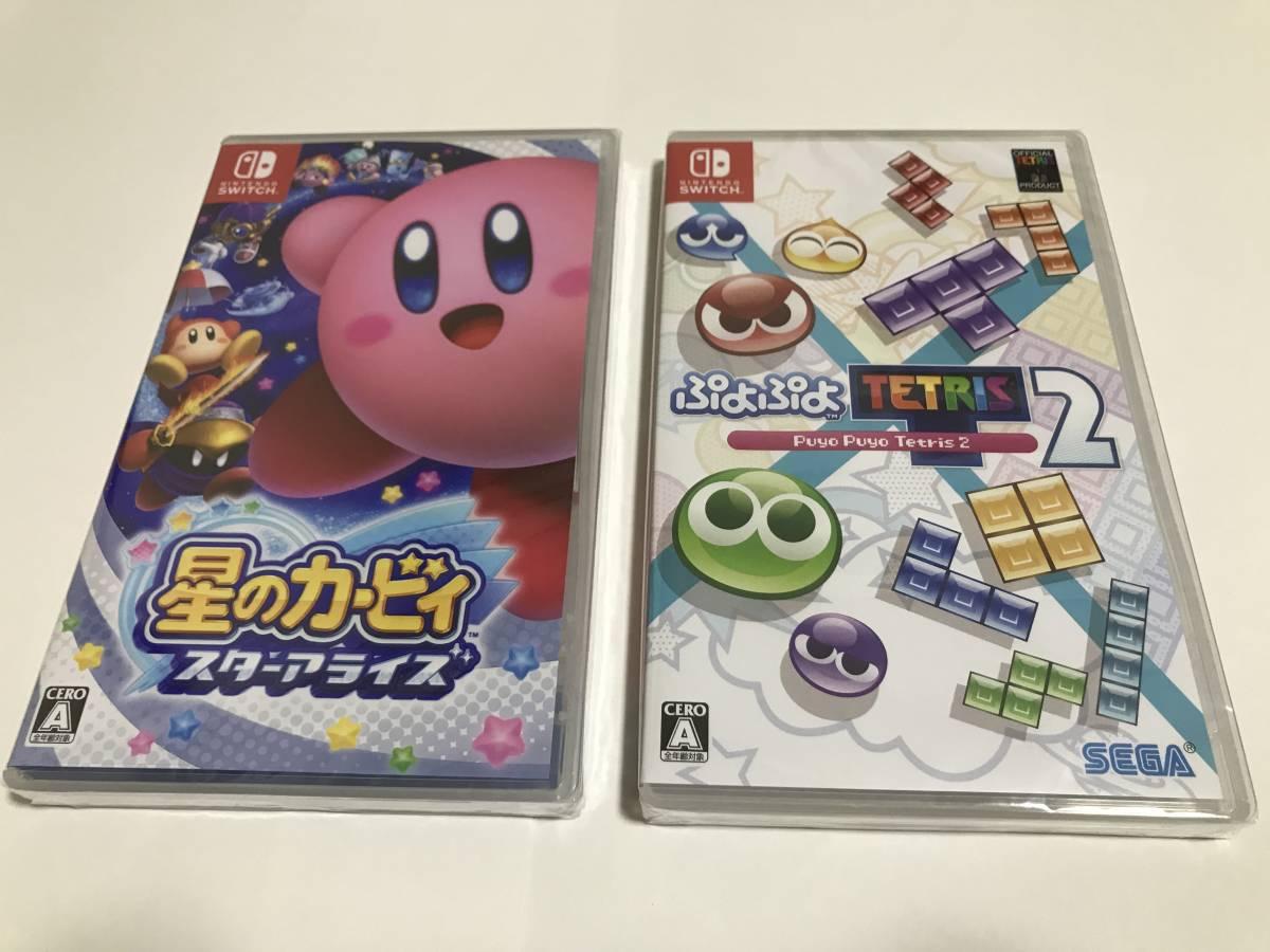 【未開封・送料無料】Switch 星のカービィ スターアライズ + ぷよぷよ テトリス 2