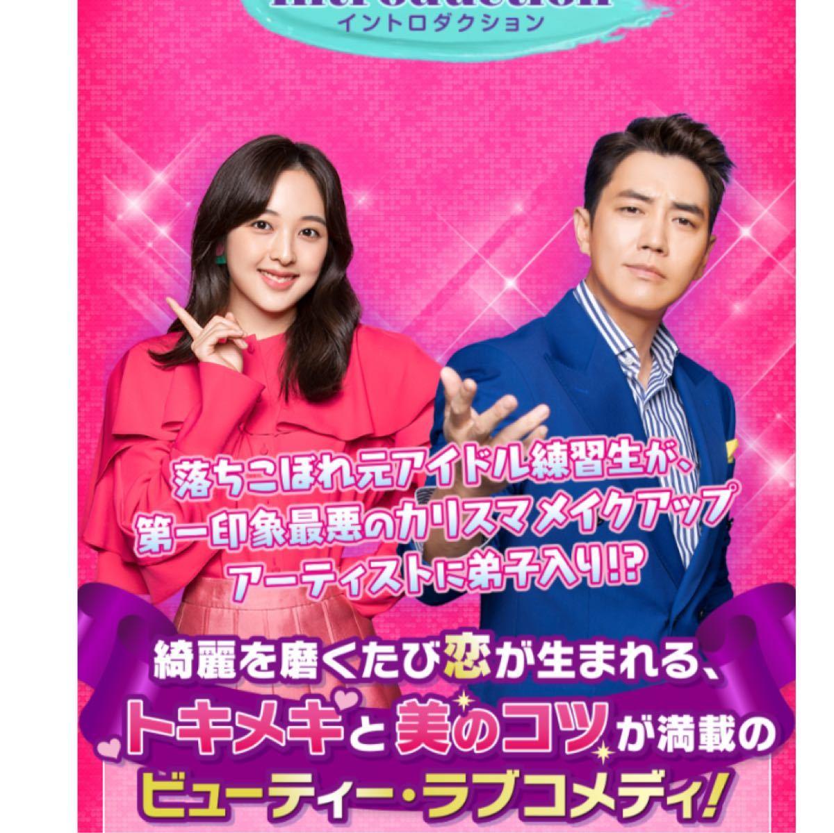 ※サービス価格!☆韓国ドラマ☆『タッチー恋のメイクアップレッスン』 Blu-ray  全話 クリアケース入
