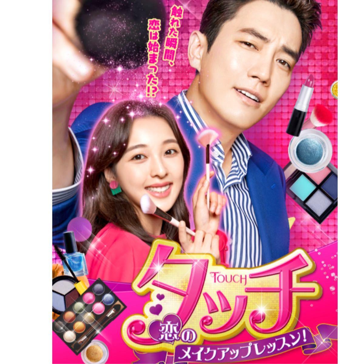 ◆ G.W セール ◆ ☆韓国ドラマ☆『タッチー恋のメイクアップレッスン』 Blu-ray  全話!!