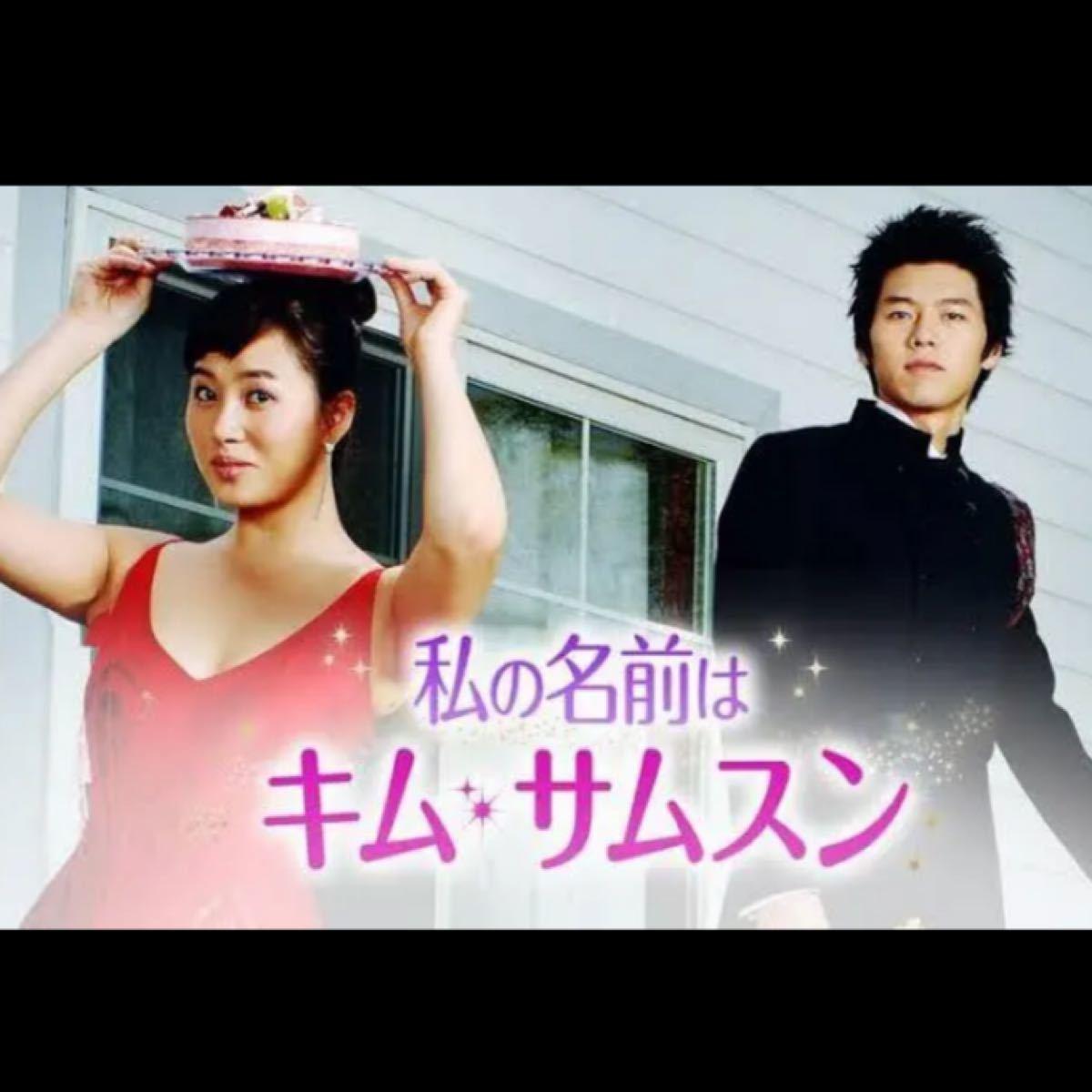 ★韓国ドラマ★『私の名前はキム・サムスン』日本語吹替付   DVD全話