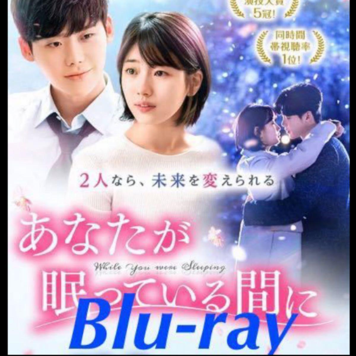 ※ サービス価格!☆韓国ドラマ☆『あなたが眠っている間に』Blu-ray 全話 CDケース入