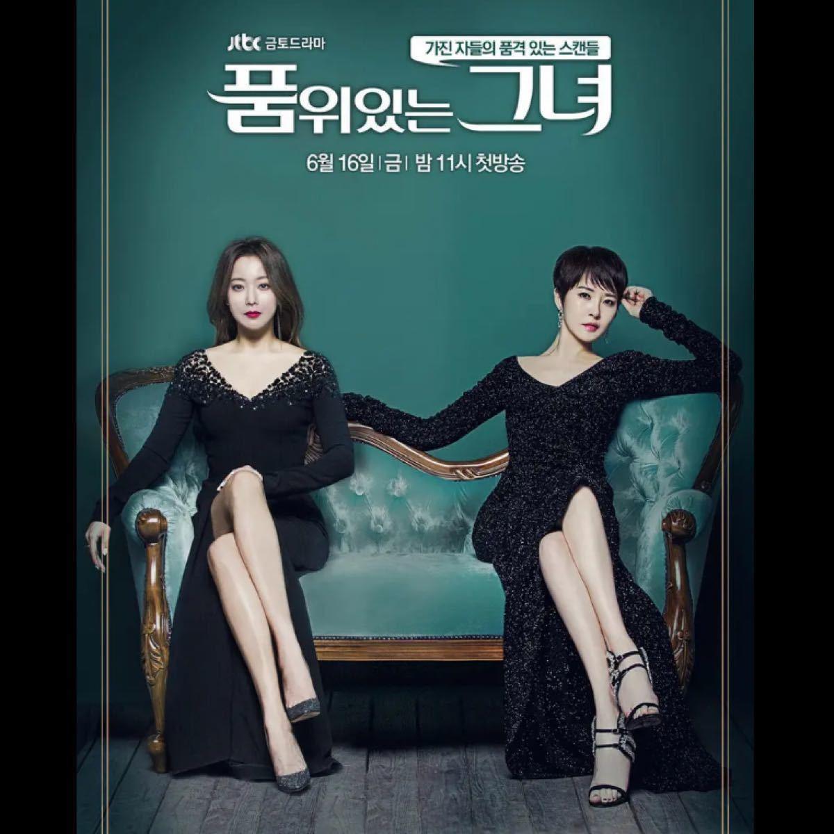 ◆ G.Wセール ◆ ☆韓国ドラマ☆『品位のある彼女』 Blu-ray  全話!!