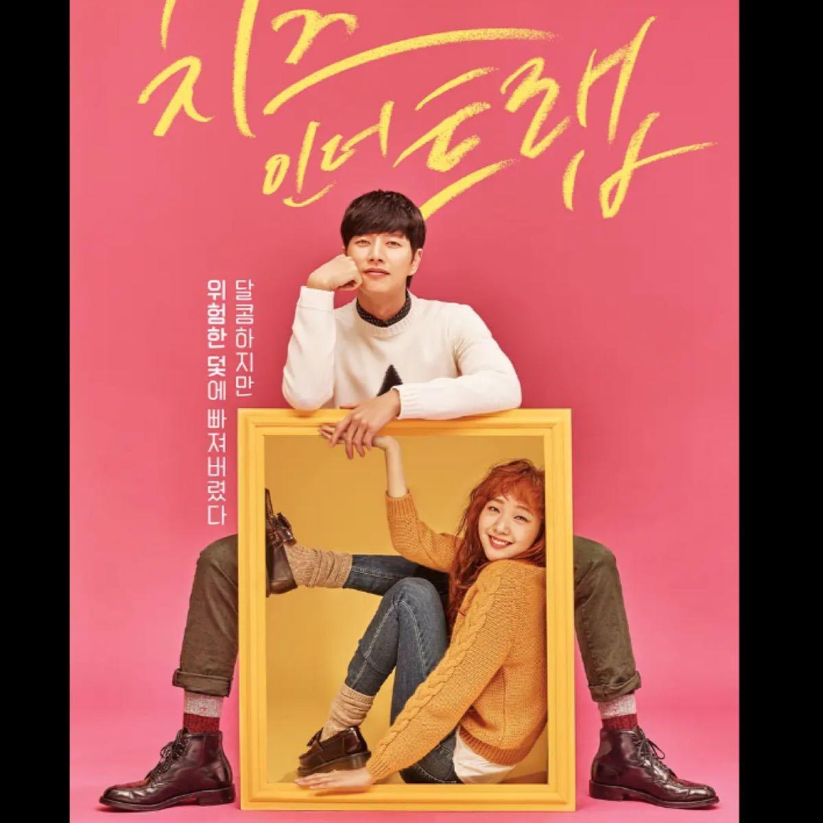※サービス価格!☆韓国ドラマ☆『恋はチーズ・イン・ザ・トラップ』Blu-ray  全話 クリアケース入り