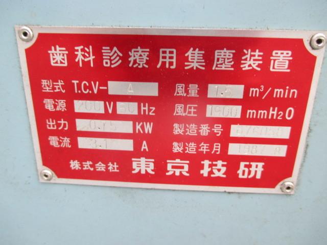 q206★集塵装置 200V0.75kw50hz TYPE T,C,VーA_画像5
