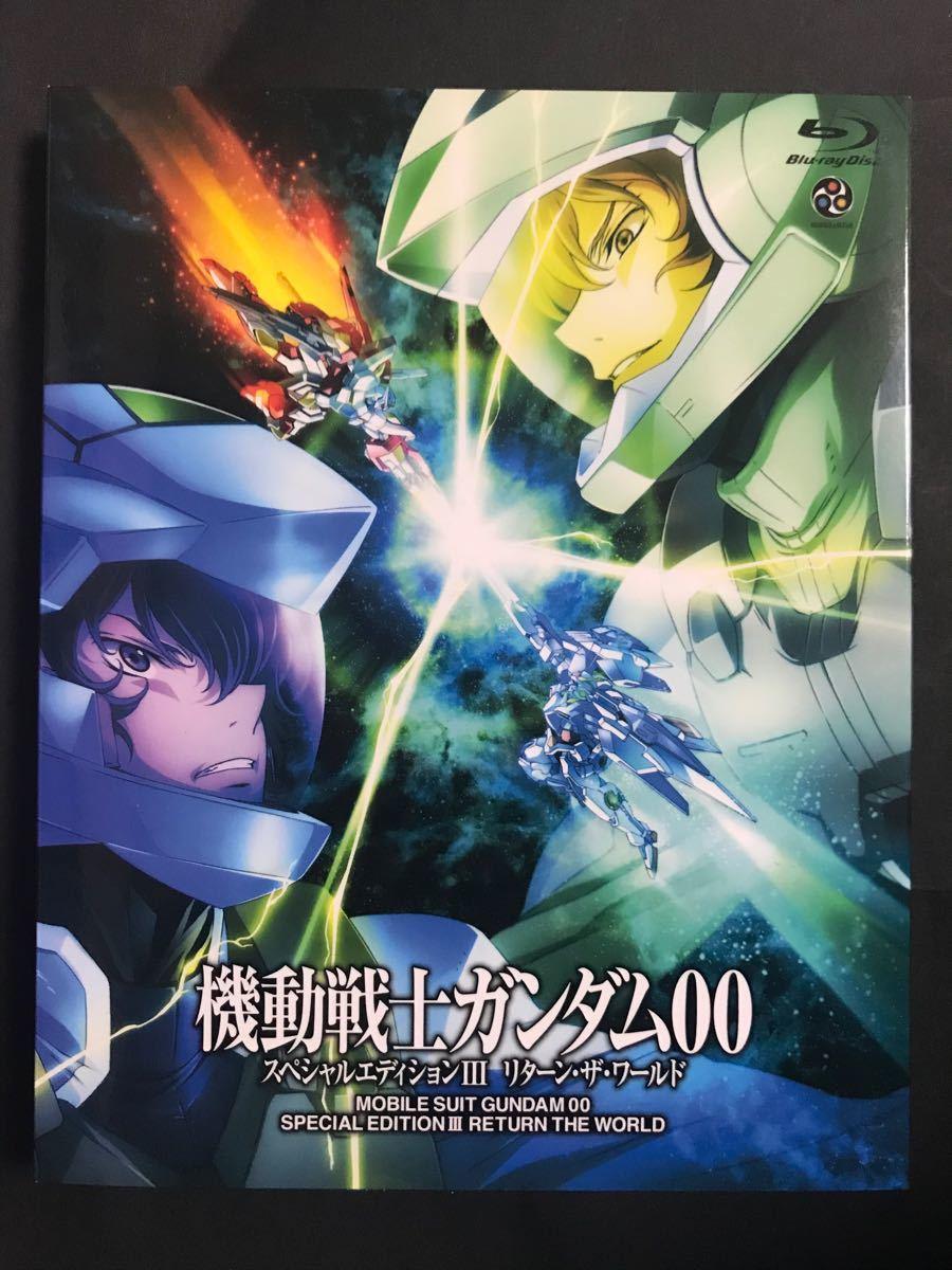 機動戦士ガンダム00 スペシャルエディションIII リターンザワールド (Blu-ray Disc)