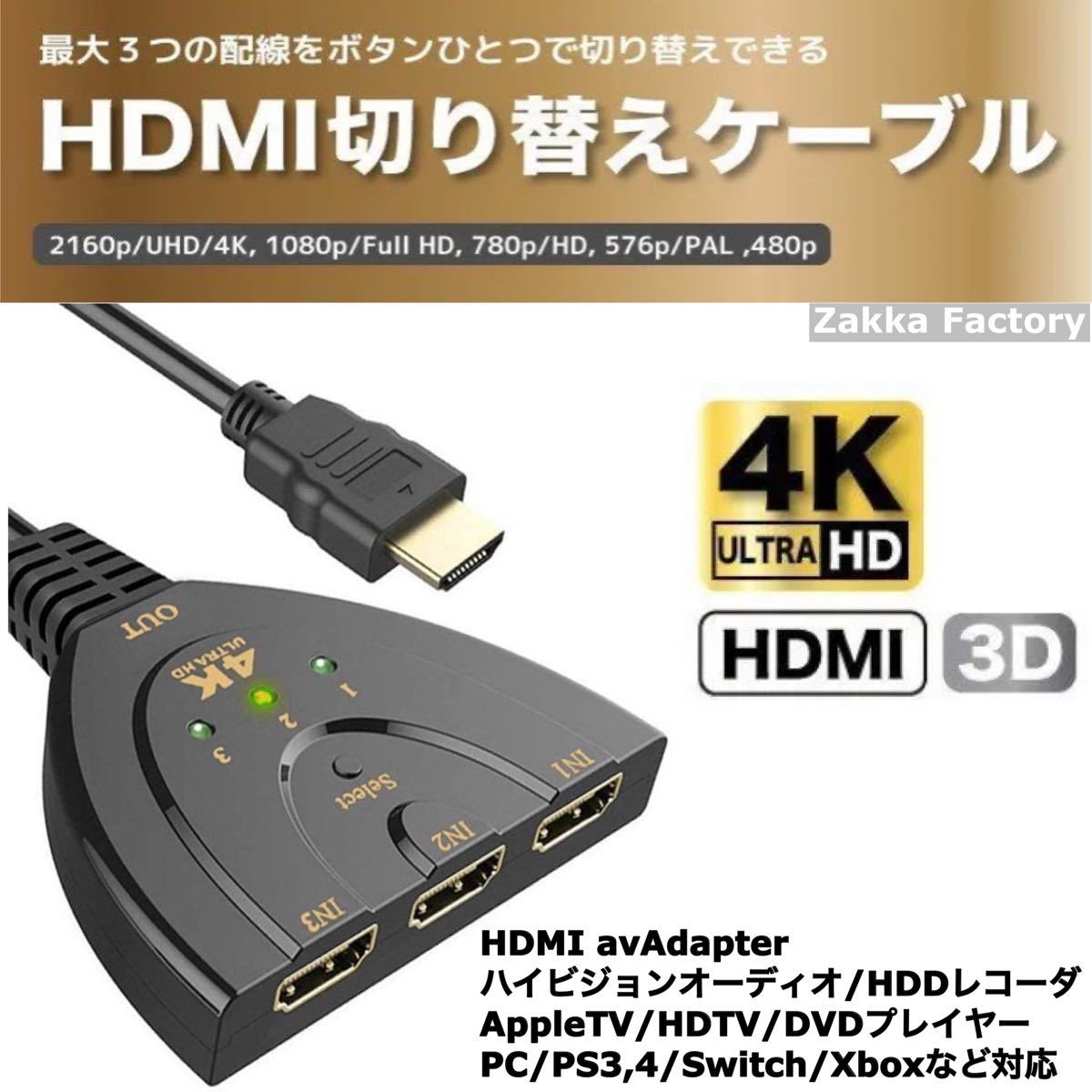4K  HDMI セレクタ 切替器 分配器 3入力1出力 ゲーム ケーブル HDMI切替器 HDMI変換