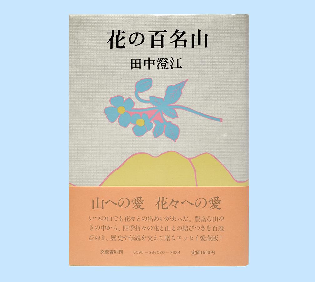 田中澄江『花の百名山』_画像1
