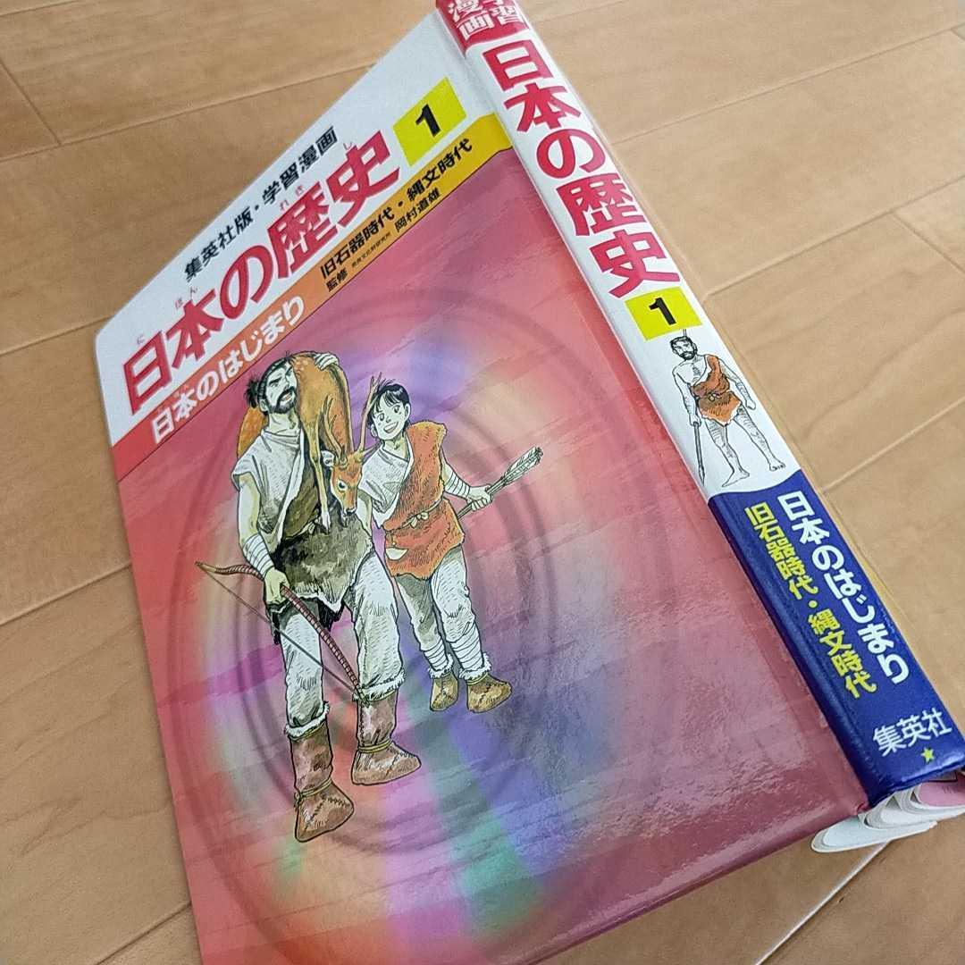 集英社 学習漫画 まんが日本の歴史 日本のはじまり1 読書 漫画 マンガ