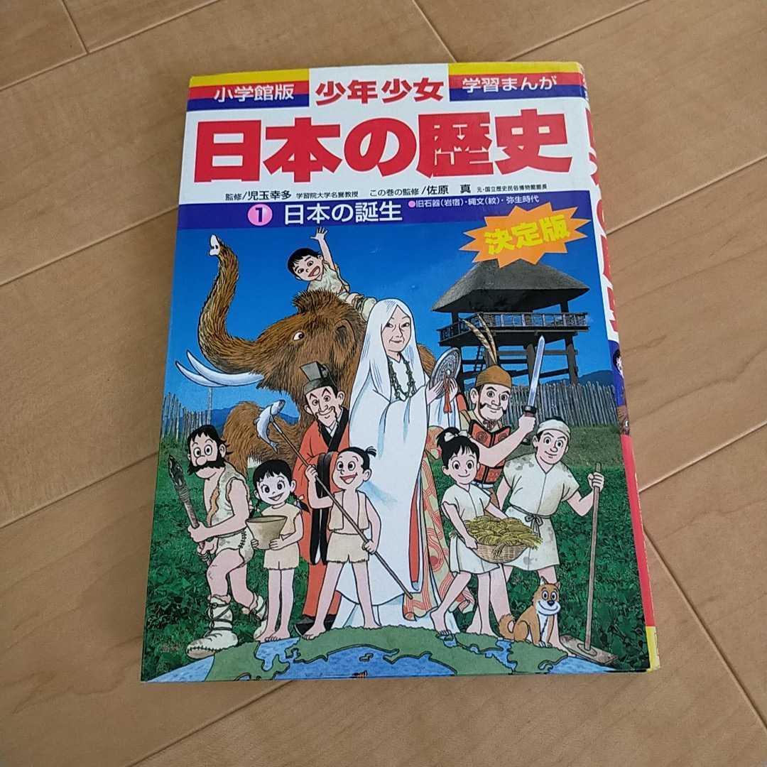 小学館 日本の歴史1 少年少女日本の歴史 決定版 まんが日本の歴史 読書 漫画 マンガ