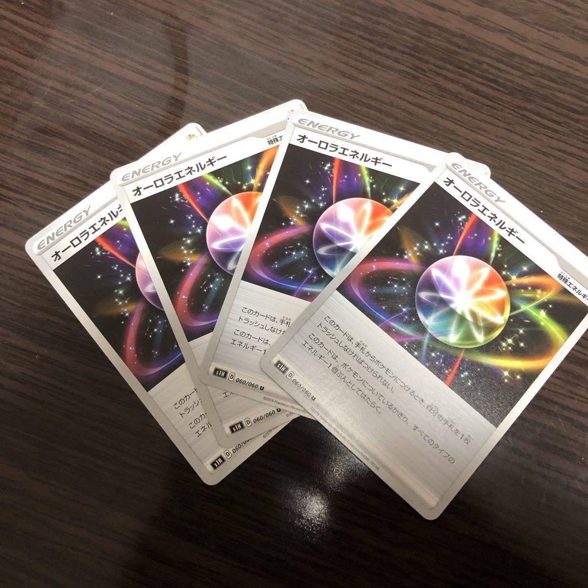 ポケモンカード シールド オーロラエネルギー 4枚セット_画像1