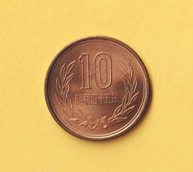 10円青銅貨《昭和45年》  未使用_画像1
