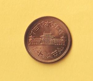 10円青銅貨《昭和45年》  未使用_画像2