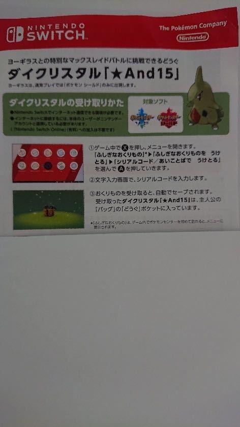 新品 未開封 ニンテンドースイッチ ポケット モンスター ソード スイッチ版ソフト 特典バック switch本体カバー 3点セット Nintendo _画像8