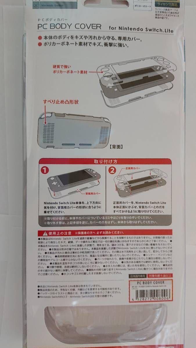 新品 未開封 ニンテンドースイッチ ポケット モンスター ソード スイッチ版ソフト 特典バック switch本体カバー 3点セット Nintendo _画像4