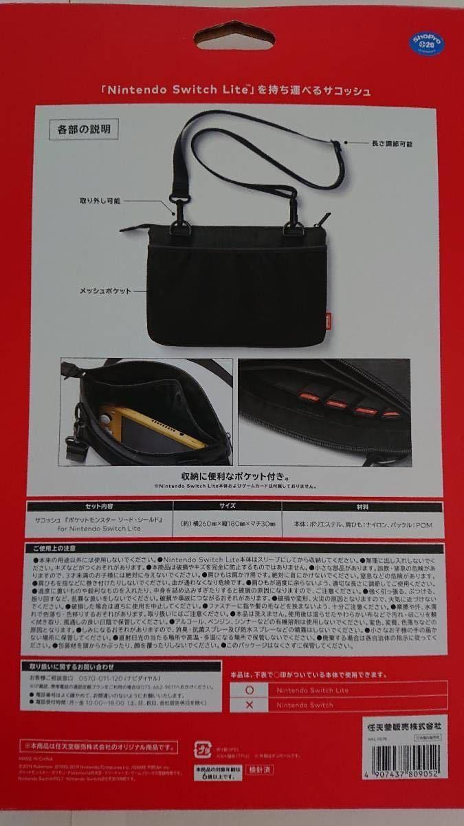 新品 未開封 ニンテンドースイッチ ポケット モンスター ソード スイッチ版ソフト 特典バック switch本体カバー 3点セット Nintendo _画像6