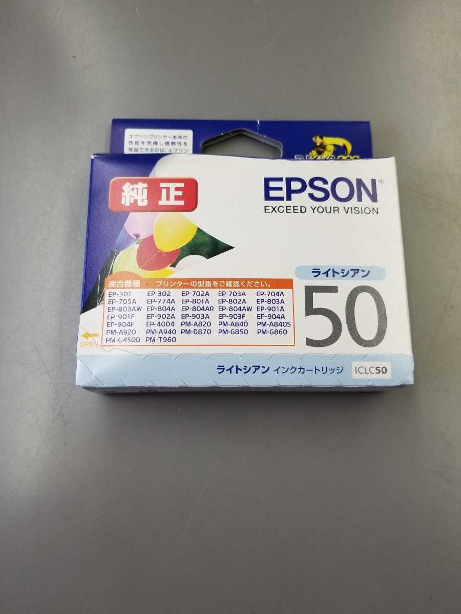 エプソンEPSONインクカートリッジ 50ライトシアン 推奨使用期限切れ(2016/11)_画像1