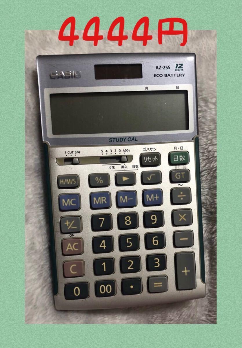 CASIO 電卓 AZ-25S 本日限り値下げ