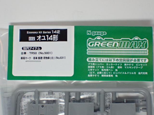 グリーンマックス オユ14 キット 142_画像2