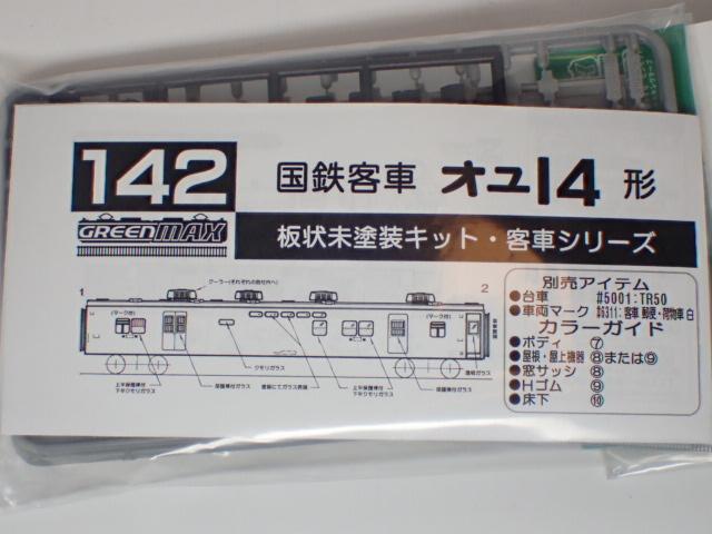 グリーンマックス オユ14 キット 142_画像3