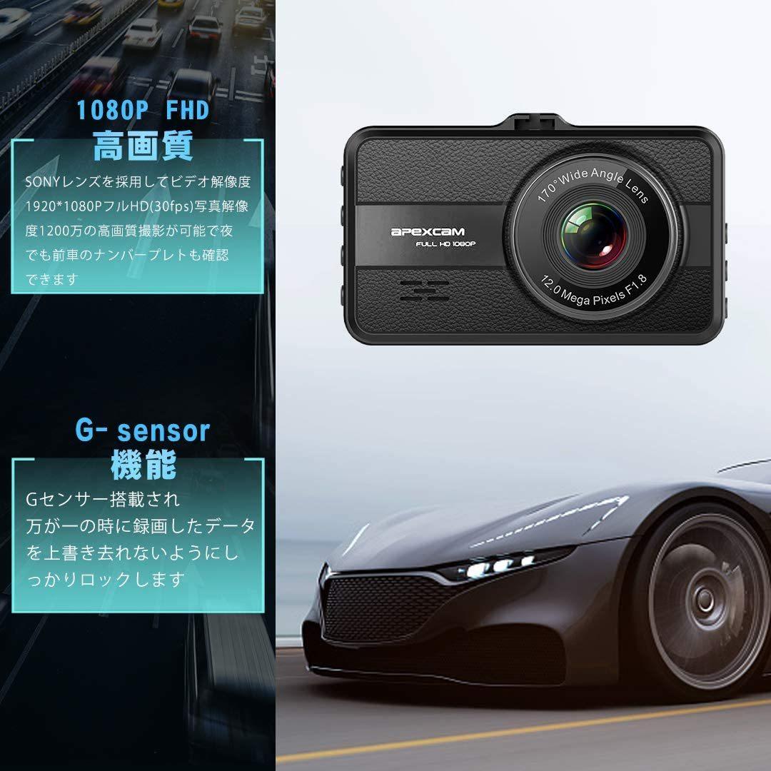 ドライブレコーダー. 前後カメラ 1080PフルHD 1200万画素 170+140度広視野角 3インチ大画面 駐車監視 衝撃録画 常時録画 G-sensor_画像3