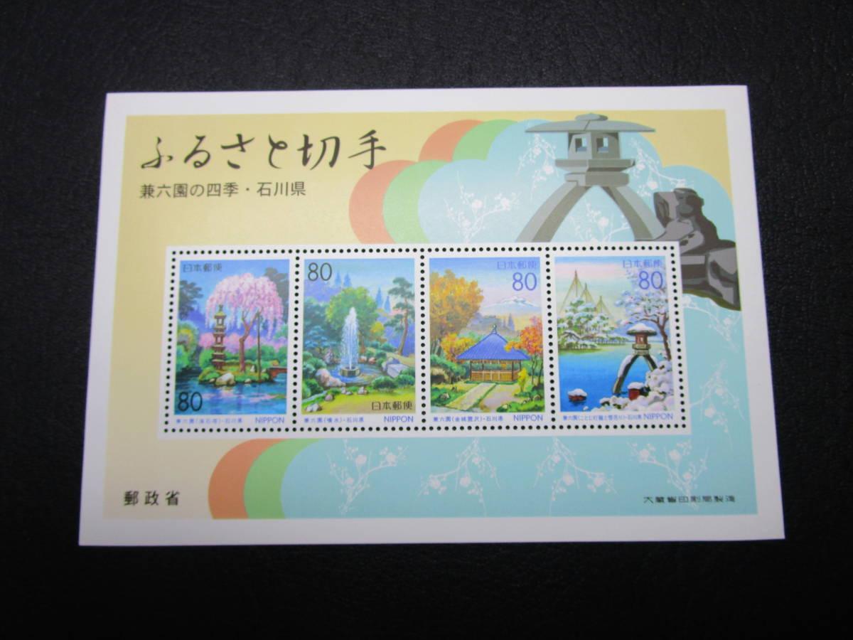 ◎ふるさと切手・兼六園の四季小型シート_画像1