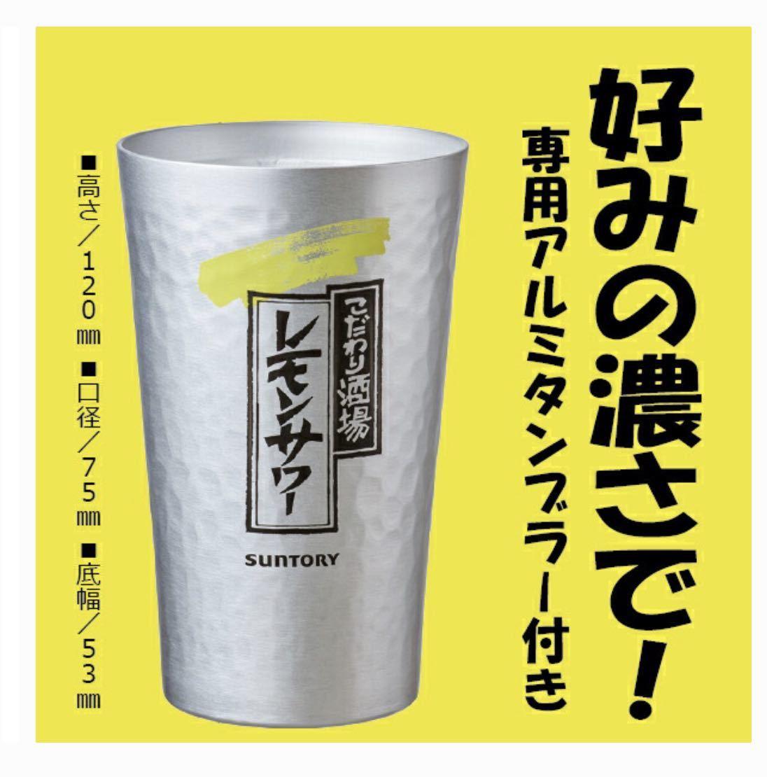(レ1-116)こだわり酒場のレモンサワーの素 濃いめのレモンサワーの素 タンブラー