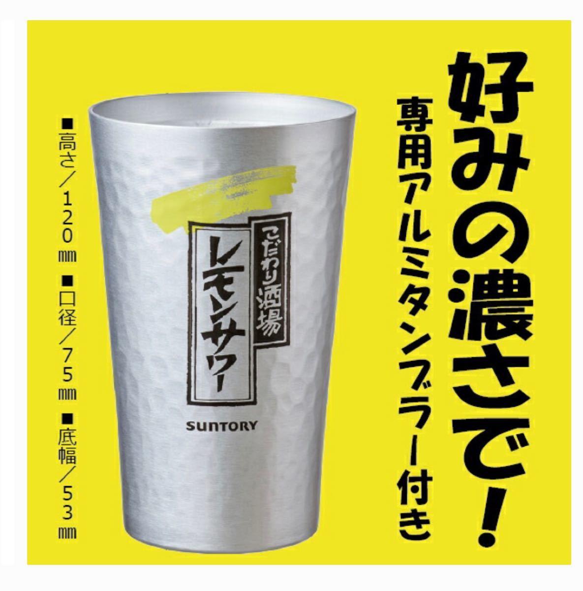 (レ1-208)こだわり酒場のレモンサワー 濃いめのレモンサワー タンブラー 飲み比べ