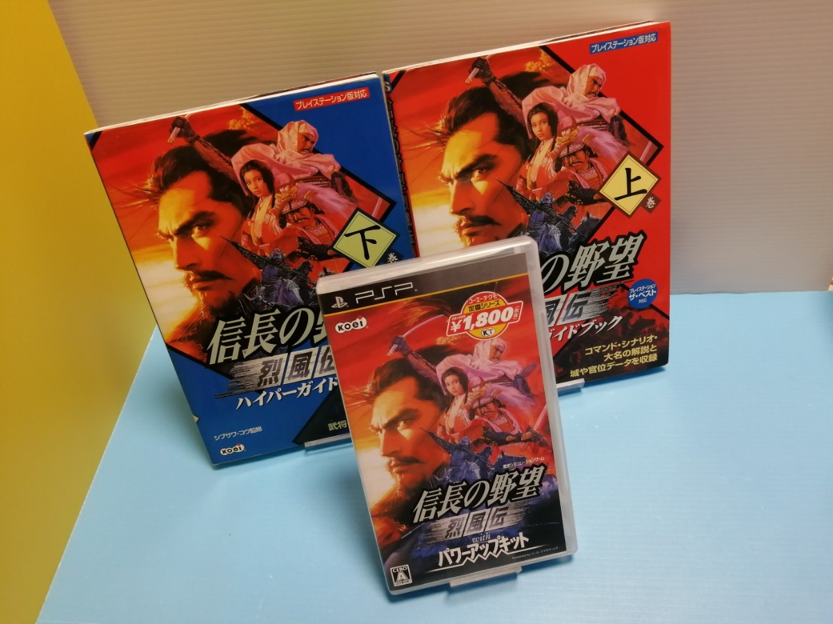 PSP ソフト 信長の野望 烈風伝 with パワーアップキット & 信長の野望 烈風伝 ハイパーガイドブック 上下巻セット