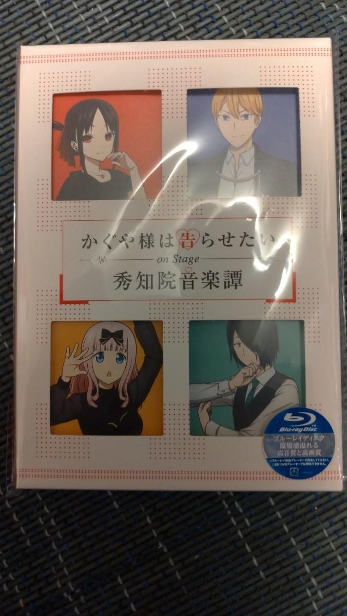 Blu-ray かぐや様は告らせたい on stage 秀知院音楽譚 完全生産限定盤