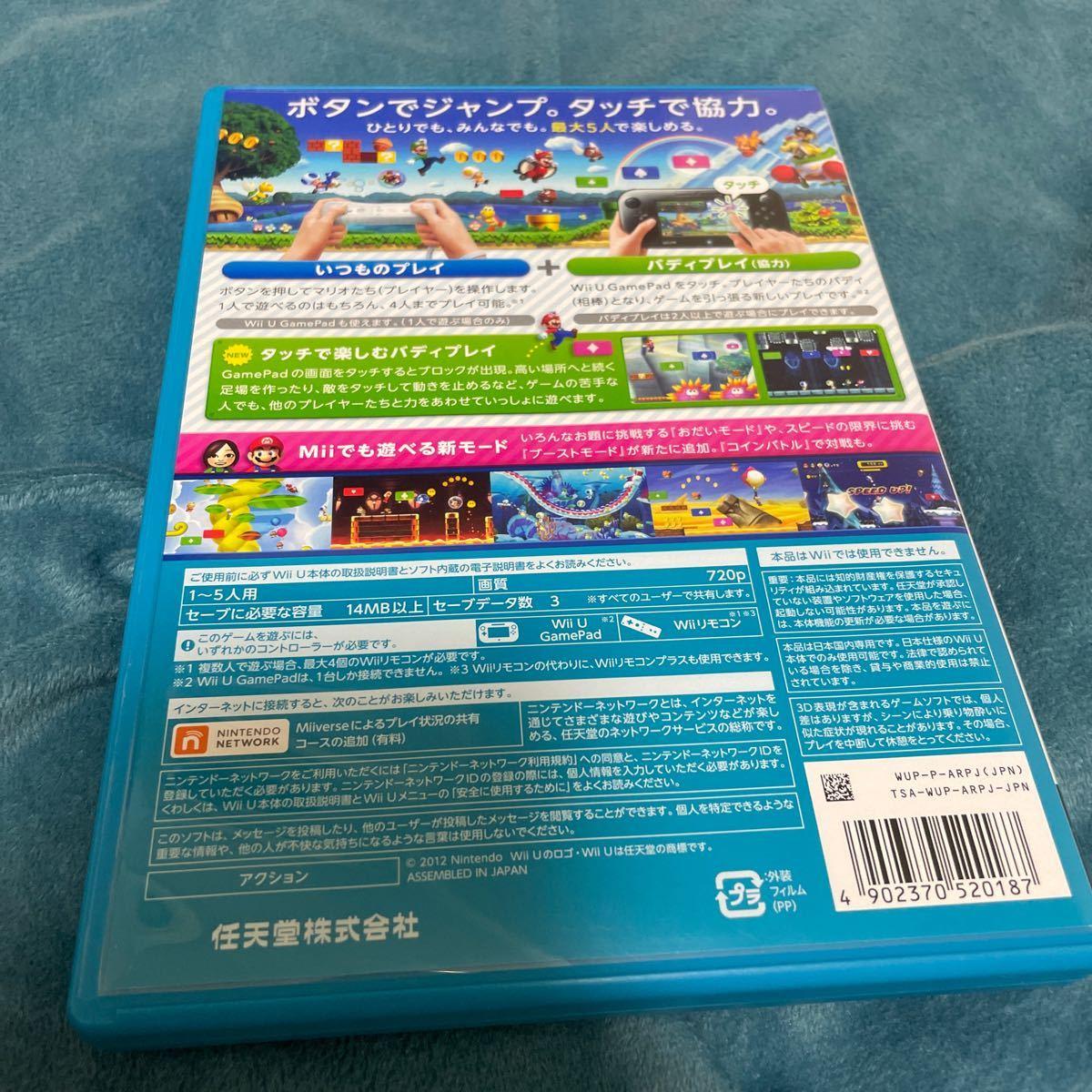 WiiU NewスーパーマリオブラザーズU ニュースーパーマリオブラザーズU