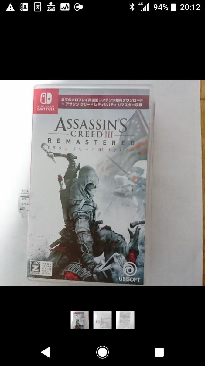 アサシンクリードIII Nintendo Switch