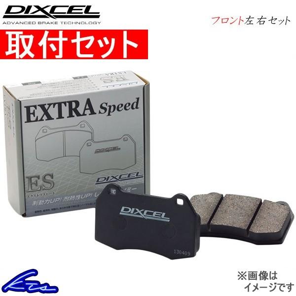 ディクセル ESタイプ フロント左右セット ブレーキパッド ユーノス/ロードスター NB8C 351186 取付セット DIXCEL エクストラスピード_画像1