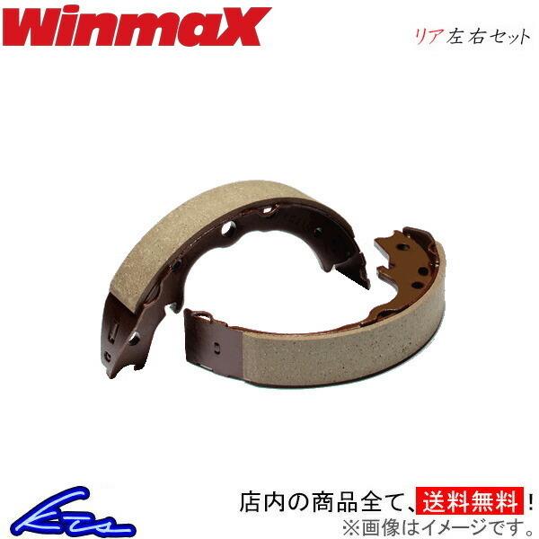 ウインマックス アルマストリート ATS リア左右セット ブレーキシュー ディオン CR5W/CR6W/CR9W S6723 WinmaX ウィンマックス ARMA STREET_画像1