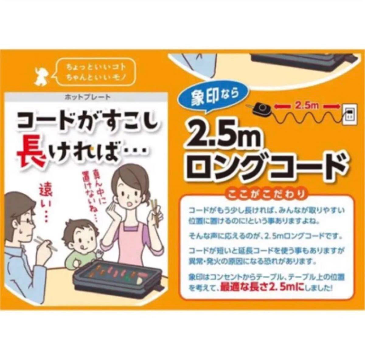 ホットプレート 象印 3枚プレート やきやき EA-EU30-TA[ブラウン]ZOJIRUSHI 残り一個