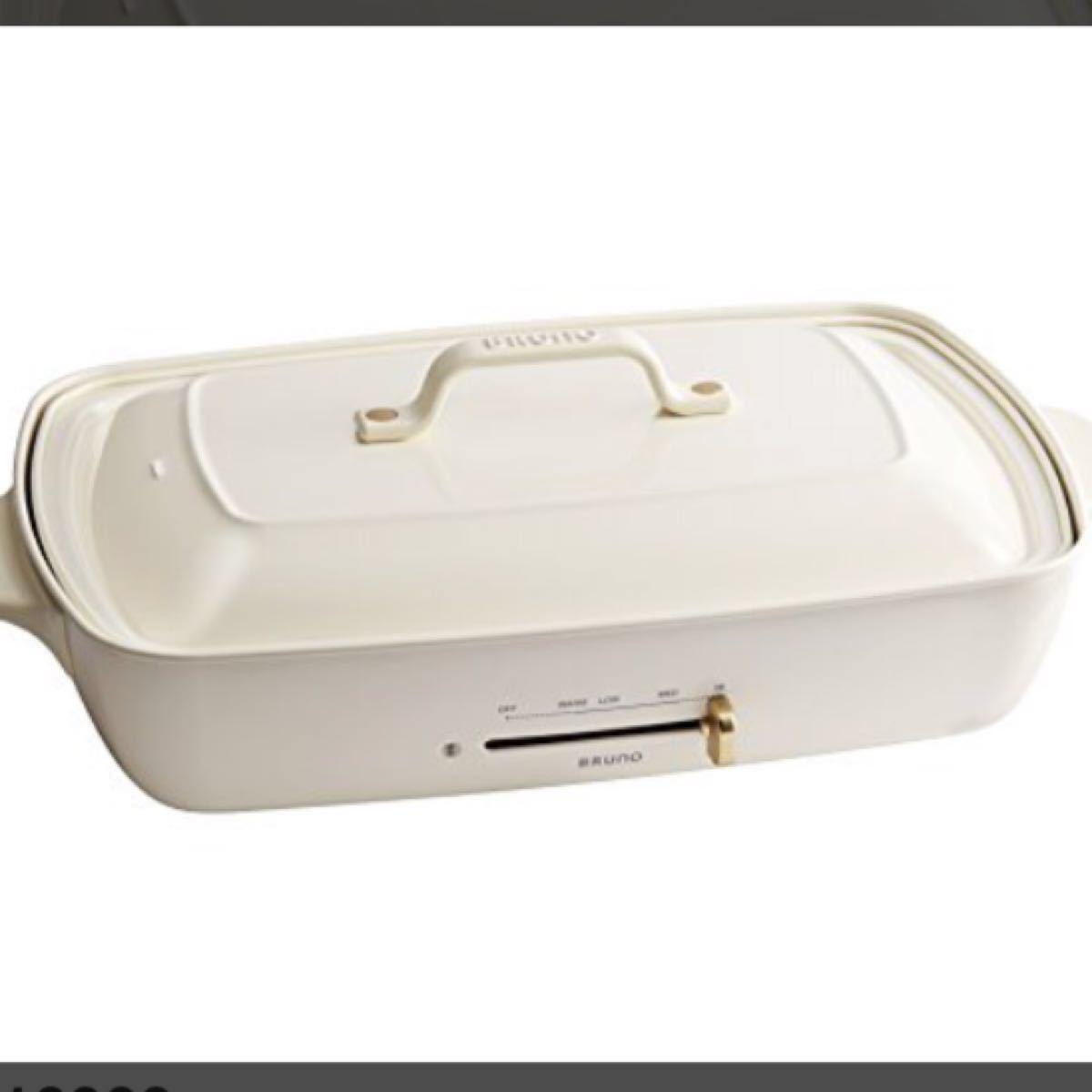 ホットプレート グランデサイズ BOE026-WH 美品 未使用品 残り1個